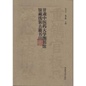 甘肃中医药大学图书馆馆藏线装古籍书目