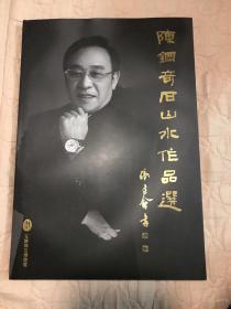 陈钢奇石山水作品选