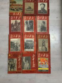 1949新华月报。创刊号到12期。12本。