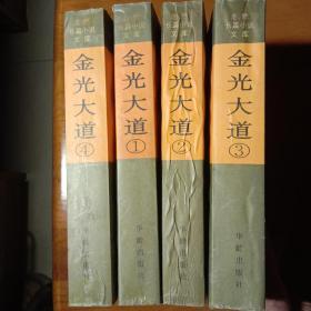 金光大道1-4卷(浩然签名钤印)