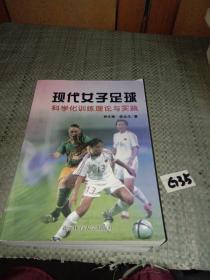 现代女子足球科学化训练理论与实践