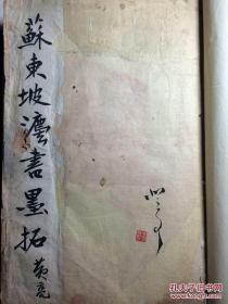 苏东坡法书墨拓(黄亮藏本)
