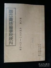 国立贵阳医学院院刊(第三册)民国三十一年至三十四年