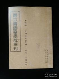 国立贵阳医学院院刊(第六册)民国三十七年(专辑)至公元一九五零年