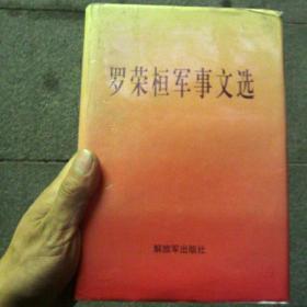 罗荣桓军事文选