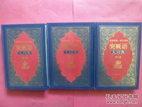 突厥语大词典 精装全三册 民族出版社2002年初版