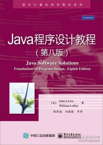 Java程序设计教程(第八版)