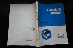 第十二届石油会议报告论文集.第一分册.石油地质和勘探