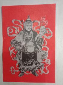 木板年画《火神》(此为印刷品,单面印制,宽9厘米,高13厘米;原为民间节庆吉祥标志)