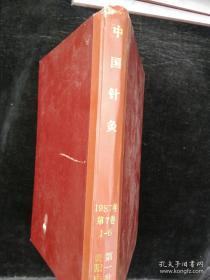 中国针灸 1987年第7卷1至6期