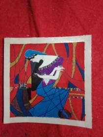 装饰画《舞》(此为单面手工绘画,表现的是一少数民族女青年在音乐伴奏下翩翩起舞的场面,其尺寸大小为:12×12厘米)