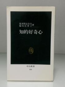 知的好奇心(中公新书)波多野谊余夫·稲垣佳世子(心理学)日文原版书