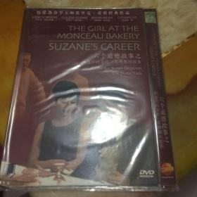 the girl at the monceau bakery suzane's career。六个道德故事之 面包店的女孩 苏珊娜的故事 DVD