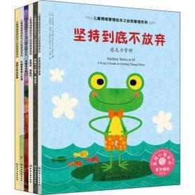 儿童情绪管理绘本之自我管理系列(6册)