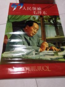 97年挂历:人民领袖毛泽东
