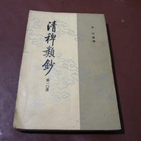 清稗类钞 第十册