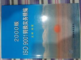 2000版ISO 9001转换实务精编