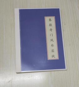 奇门遁甲类:象数奇门风水实战,244页138,闲置,9成新