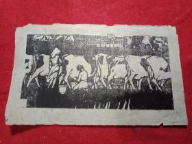中国美术家协会会员李金友创作的木刻《饲养场》(此为木刻原作,非印品;其尺寸大小为:宽21厘米,高12厘米)