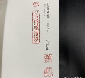 (包邮)锺叔河、萧跃华钤印本 《旧锻坊题题题·锺叔河卷》毛边本 赠送精美藏书票 (布脊精装,一版一印)