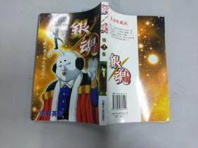 银魂第13卷 连环画出版社