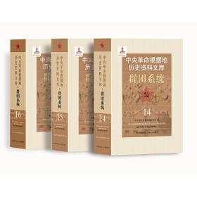 《中央革命根据的历史资料文库 · 群团系统》(3卷本)