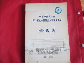 中华中医药学会第十五次中医医史文献学术年会论文集