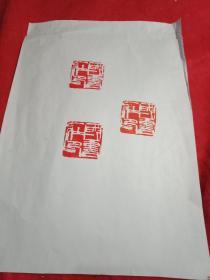 篆刻印章《国壮书印》(此印章为原件,非印品;系中国书法家协会会员萧国壮书法墨宝签名之印信,其尺寸大小为:4×4厘米,可供篆刻爱好者参考)