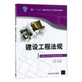 全新正版图书 建设工程法规 王维 清华大学出版社 9787302515739王维书屋
