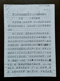 国家级非遗项目传承人、中国针灸学会创始人、世界针灸学会联合会终身名誉主席 王雪苔(1925-2008) 2005年《关于针灸临床研究中几个问题的探讨》重要手稿11页
