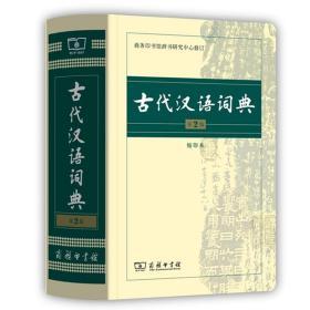 商务印书馆:古代汉语词典(缩印本)