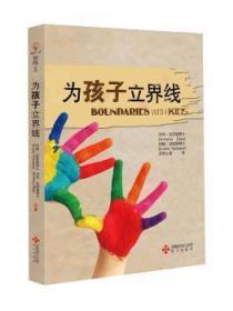 全新正版图书 为孩子立界线 约翰汤森德博士 海天出版社 9787807475767只售正版图书