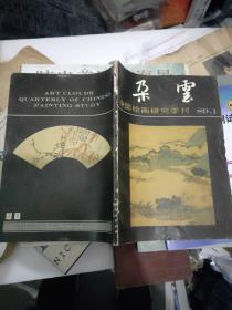 朵云 中国绘画研究季刊 1989.1