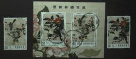 台湾邮政用品、邮票、丝织工艺手艺、故宫缂丝信销小全张+邮票合售,品好