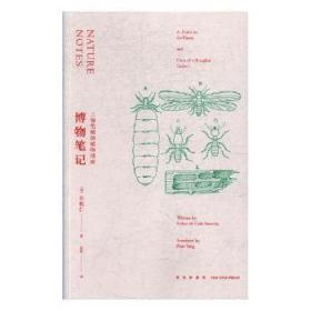 全新正版图书 博物笔记:上海花园动植物指南 苏柯仁 新星出版社 9787513329583只售正版图书