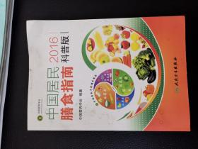 中国居民膳食指南2016科普版