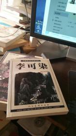中国美术家作品丛书:李可染上