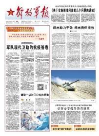 解放军报 2020年10月19日【原版生日报】