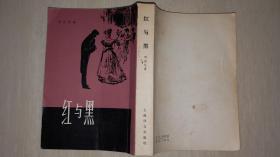 《红与黑》上海译文出版社1981年印