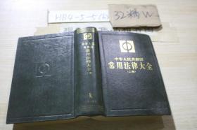 中华人民共和国常用法律大全 上卷