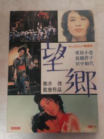 望乡  DVD9