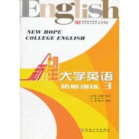 新希望大学英语拓展训练(3公共英语21世纪高职高专教育系列规划教