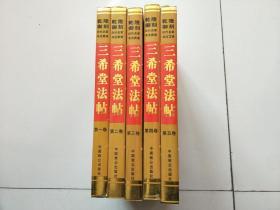 乾隆御刻历代名家书法真迹 三希堂法帖【 1一5卷全】