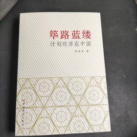 筚路蓝缕:计划经济在中国