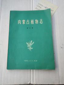 内蒙古植物志第三卷