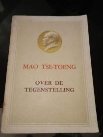 毛泽东 《矛盾论》荷兰文 外文社1961年