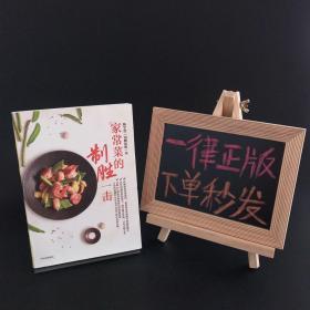 家常菜的制胜一击(田螺姑娘新作)