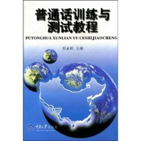 普通话训练与测试教程