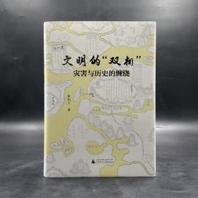 """夏明方签名钤印《文明的""""双相"""":灾害与历史的缠绕》(精装,一版一印)"""