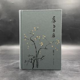 陈鹏举签名钤印 《序与自序》 (精装,一版一印)